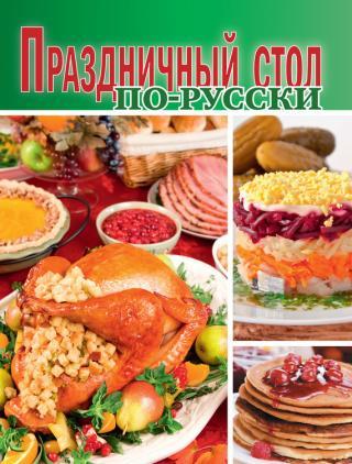 Праздничный стол по-русски
