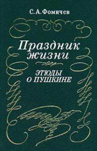 Праздник жизни (этюды о Пушкине)