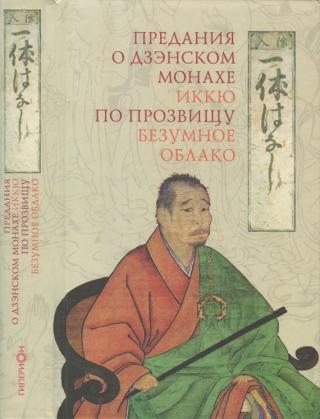 Предания о дзэнском монахе Иккю по прозвищу «Безумное Облако»
