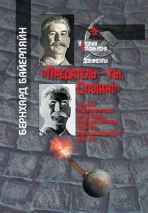 «Предатель - ты, Сталин!».  Коминтерн и коммунистические партии в начале Второй мировой войны (1939-1941): утраченная солидарность левых сил