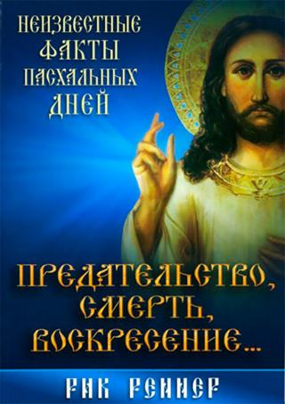 Предательство, смерть, воскресение...Неизвестные факты пасхальных дней [calibre 4.10.1]