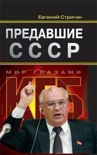 Предавшие СССР