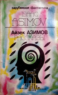 Предисловие автора к сборнику «Asimov's Mysteries» («Детективы по Азимову»)