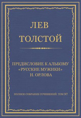 Предисловие к альбому «Русские мужики» Н. Орлова