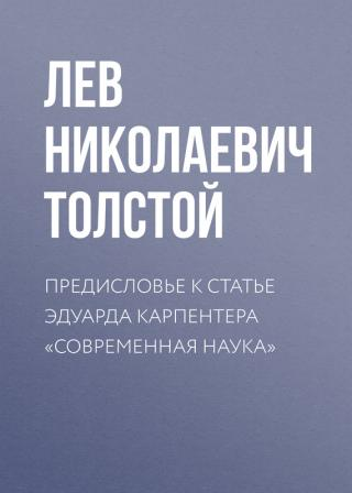 Предисловие к 'Крестьянским рассказам' С Т Семенова