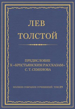 Предисловие к «Крестьянским рассказам» С. Т. Семенова