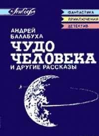 """Предисловие к сборнику А. Балабухи """"Чудо человека"""""""