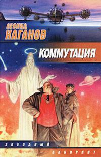 Предисловие к сборнику Л.Каганова «Коммутация»