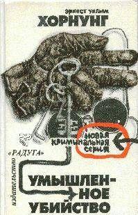 Предисловие к сборнику рассказов Э. У. Хорнунга «Умышленное убийство»