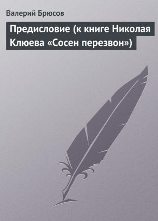 Предисловие (ккниге Николая Клюева «Сосен перезвон»)