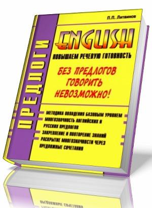 Предлоги. Повышаем речевую готовность на английском
