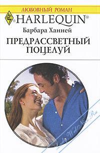 Предрассветный поцелуй