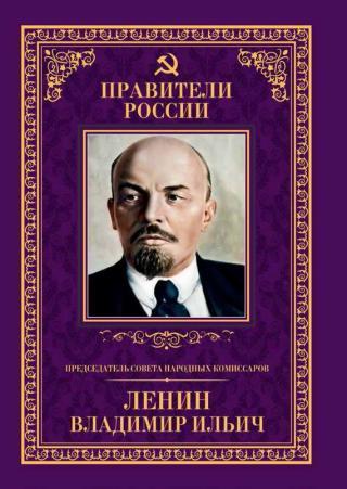 Председатель Совета народных комиссаров Владимир Ильич Ленин