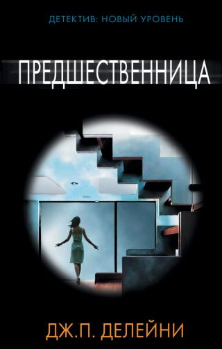 Предшественница [The Girl Before]
