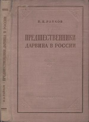 Предшественники Дарвина в России