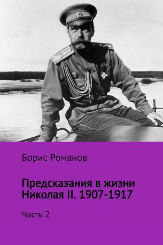 Предсказания в жизни Николая II. Часть 2. 1907-1917 гг.