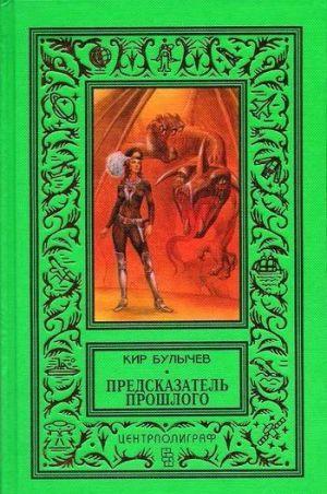 Предсказатель прошлого (сборник)