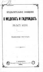Предварительное сообщение о медузах и гидроидах Белого моря