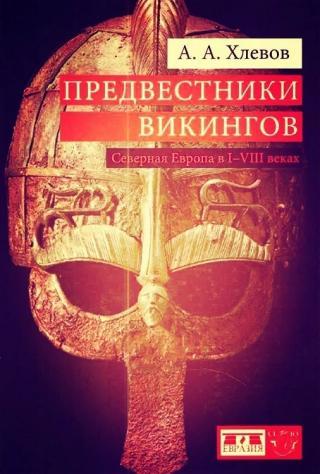 Предвестники викингов. Северная Европа в I - VIII веках