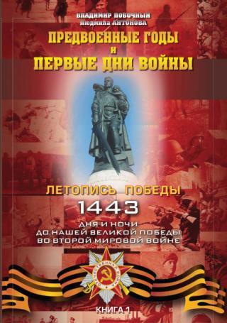 Предвоенные годы и первые дни войны