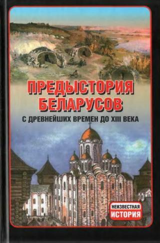 Предыстория беларусов с древнейших времен до XIII века