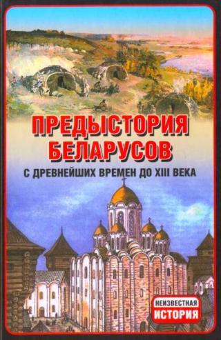 Предыстория беларусов с древнейших времен до XIІI века.