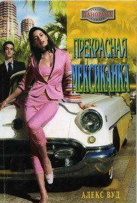 Прекрасная мексиканка
