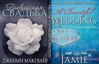 Прекрасная свадьба [A Beautiful Wedding]