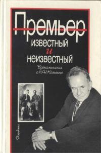 Премьер известный и неизвестный (воспоминания о А.Н. Косыгине)