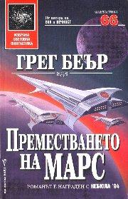 Преместването на Марс [Moving Mars]