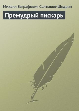 Премудрый пескарь (Худ. М. Скобелев, А. Елисеев)