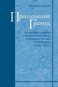 Преодоление границ. Литература и теология в послевоенный период в Германии, Австрии и Швейцарии (1945-1955)
