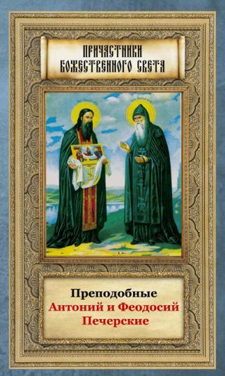 Преподобные Антоний и Феодосий Печерские