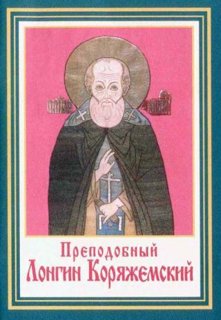 Преподобные Лонгин и Христофор Коряжемские и их жизнеописание