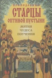 Преподобные Оптинские старцы. Жития. Поучения