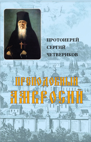 Преподобный Амвросий (СИ)