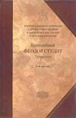Преподобный Феодор Студит. Книга 3. Письма. Творения гимнографические. Эпиграммы. Слова
