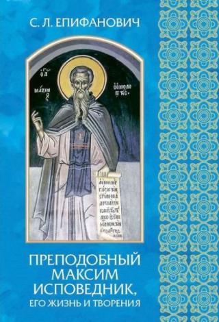 Преподобный Максим Исповедник, его жизнь и творения