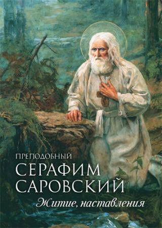 Преподобный Серафим Саровский. Житие. Наставления