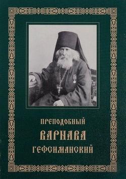Преподобный Варнава, старец Гефсиманского скита (Житие, письма, духовные поучения)