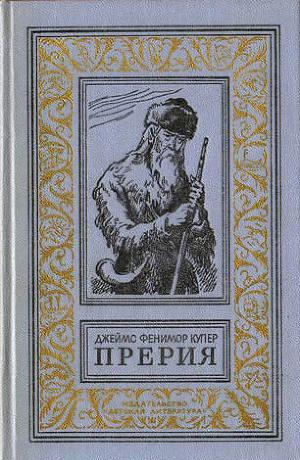 Прерия(изд.1980)