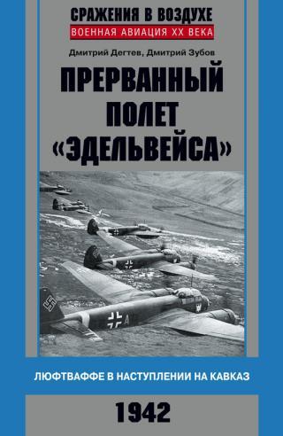 Прерванный полет «Эдельвейса». Люфтваффе в наступлении на Кавказ. 1942 г.