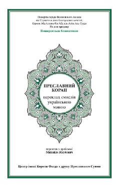 Преславний Коран