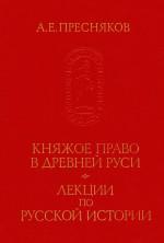 Пресняков А. Е. Княжое право в Древней Руси. Лекции по русской истории