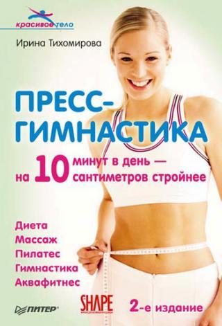 Пресс-гимнастика