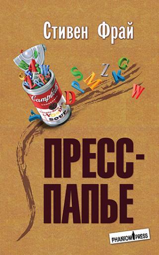 Пресс-папье [Paperweight-ru]