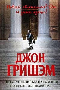 Преступление без наказания: Теодор Бун - маленький юрист [Theodore Boone: Kid Lawyer-ru]