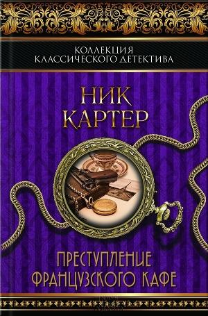 Преступление французского кафе (сборник)