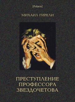 Преступление профессора Звездочетова