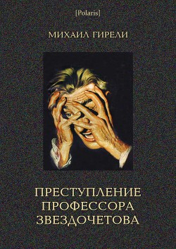Преступление профессора Звздочетова